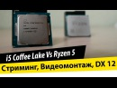 I5 8600K Сoffee lake Vs Ryzen 5 1600X - Cтриминг, Видеомонтаж, DX 12