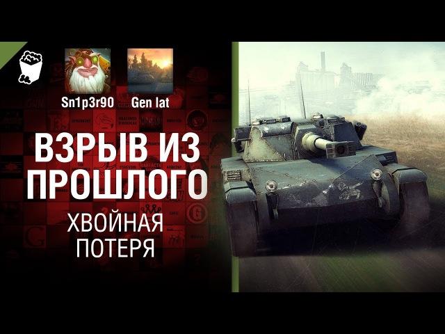 Хвойная потеря - Взрыв из прошлого №33 [World of Tanks]