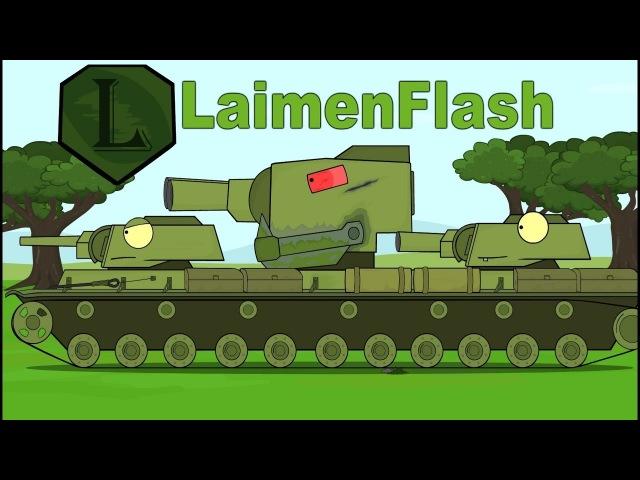 LaimenFlash Советский Монстр! Мультики про танки