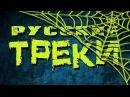 НОВИНКА ДИСКО УДАР / ЗАЖИГАТЕЛЬНАЯ РУССКАЯ МУЗЫКА