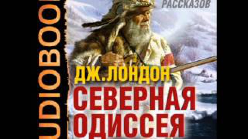 2000737 02 Аудиокнига Лондон Джек Сын волка