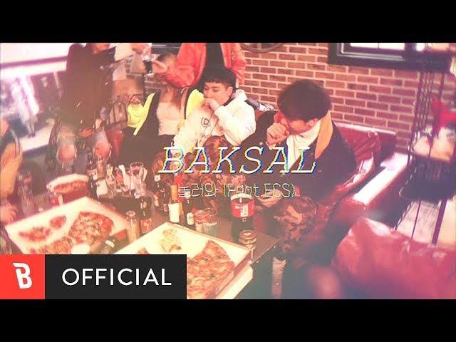 BAKSAL - 놀러와 (feat. ECS)