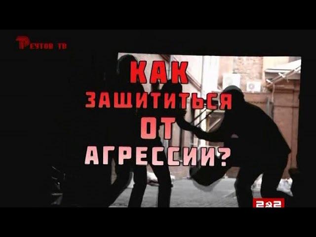 Как защититься от агрессии? | Реутов ТВ | Сезон 2 | Все серии | Приколы | Мезенцев | Приколы 2017