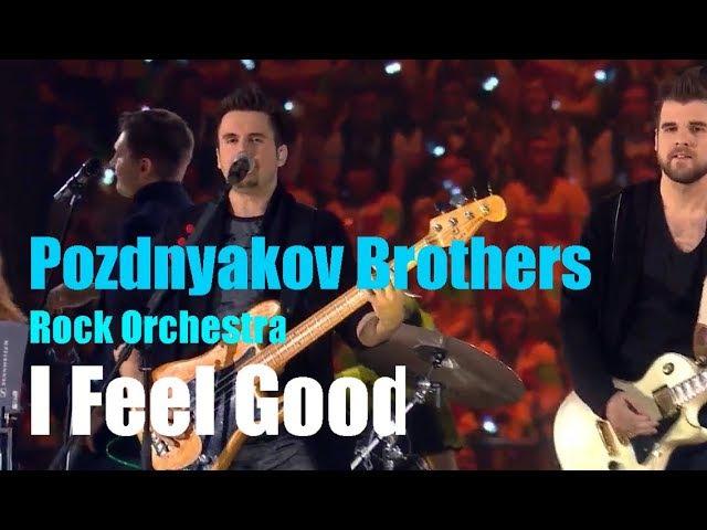 Братья ПОздняковы I Feel Good cover James Brown Cover Церемония закрытия ВФМС 2017