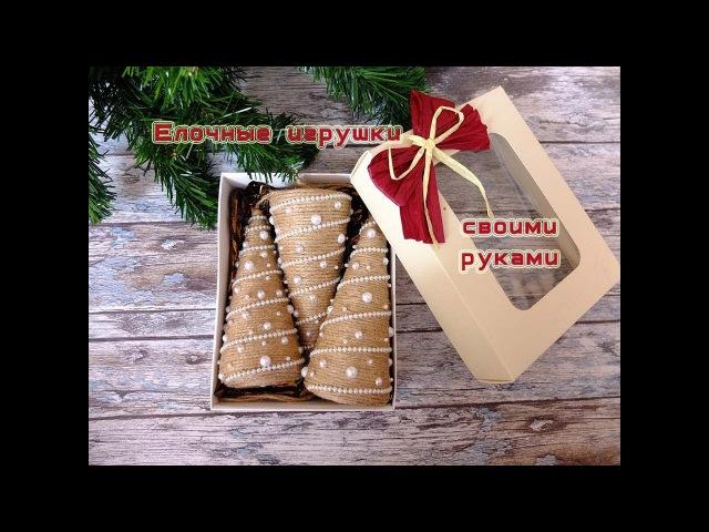 DIY новогодний декор елочки игрушки в эко стилемастер классновогодний DIYChristmas