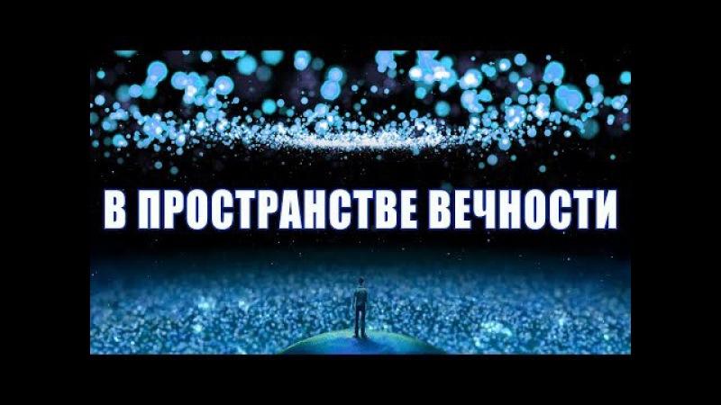 Космическая Музыка Создана Богом в Пространстве Вечности | Музыка Возвращает Ва...