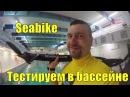 Seabike водный велосипед Как мы плавали в бассейне Первые впечатления