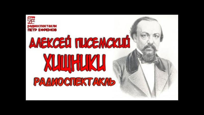 Писемский Алексей - Хищники радиоспектакль комедия