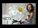 Чувствую себя Дюймовочкой Огромные цветы 1 English subtitles