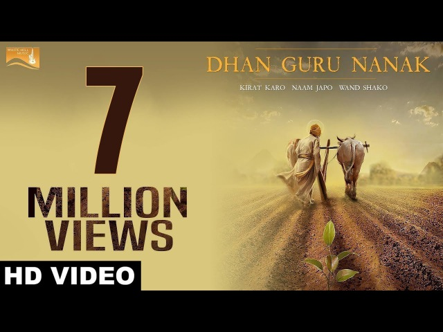 Diljit Dosanjh Songs | Dhan Guru Nanak | Pankaj Batra | New Punjabi Songs 2018 | White Hill Music