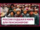 Россия худшая в мире для пенсионеров Уши машут ослом 3 О Матвейчев