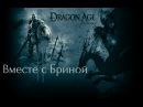 Dragon Age: Начало вместе с Бриной: Спасение Редклифа