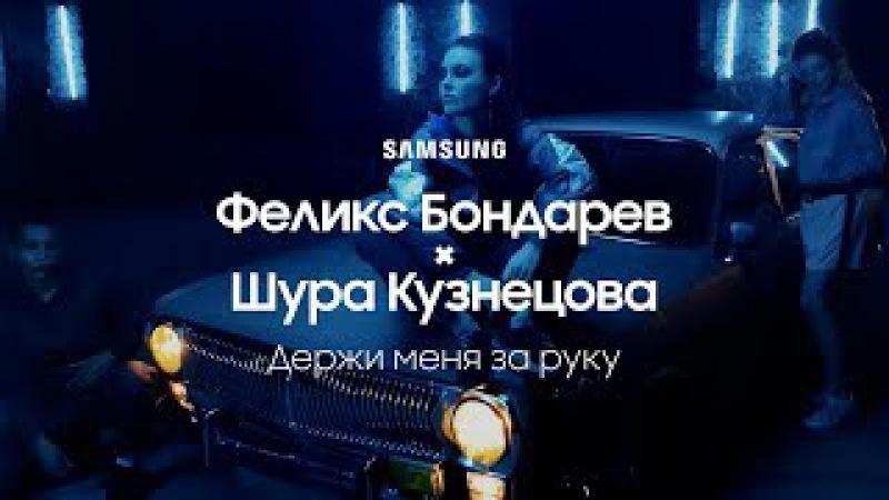 Феликс Бондарев RSAC Держи меня за руку ft Шура Кузнецова Samsung YouTube TV 12