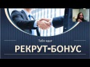 Юбилейная программа рекрутирования 14 кат 2017 1 каталог 2018 Спикер АСМ Оксана Ганюш