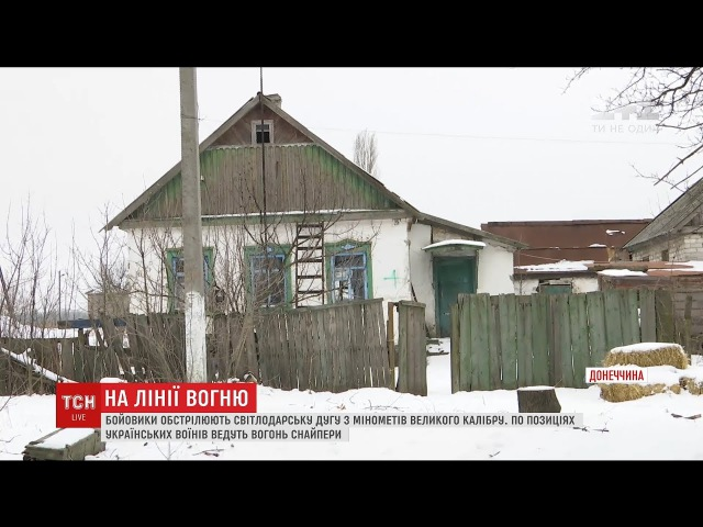 20 СІЧНЯ 2018 р На Світлодарській дузі бойовики обстрілами привітали українців з Водохрещем