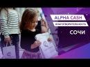 Благотворительность | Alpha Cash | Сочи