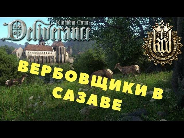 Kingdom Come Deliverance ВЕРБОВЩИКИ В САЗАВЕ Прохождение игры 31
