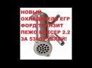 Теплообменник EGR, Duratorq TDCI 2.2 Форд Транзит, Пежо Боксер , Ситроен Джампер.