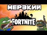⚔FORTNITE МЕРЗКИЙ ГЕЙМПЛЕЙ? МОНТАЖ ВИДЕО (gameplay)