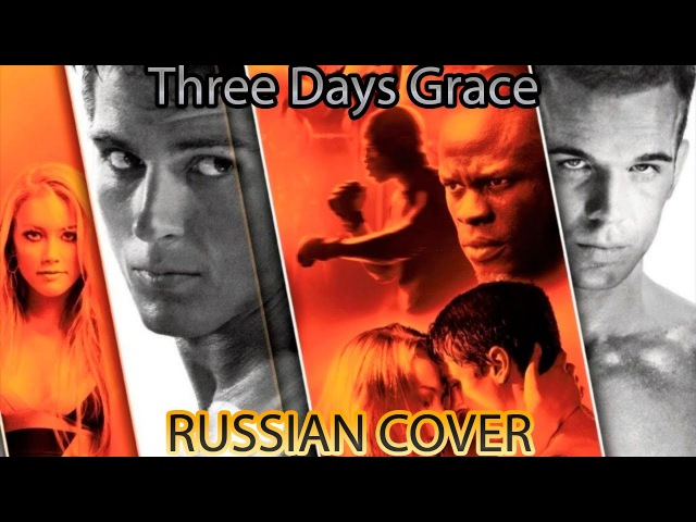 Three Days Grace – Time Of Dying RUSSIAN COVER by Точка Z V.1.0