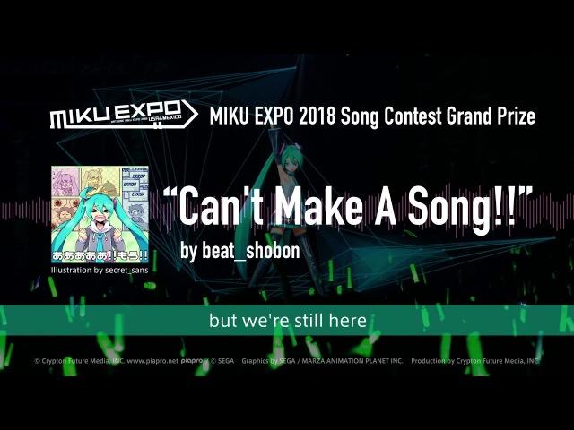 【初音ミク】Can't Make A Song!! by beat_shobon MIKU EXPO 2018 Grand Prize【Hatsune Miku】