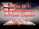 ТБ (15) Бытие 22-1: Закодированная история Церкви (1/3)