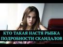 Настя Рыбка скандал с Олегом Дерипаской и оскорбление Павла Дурова Top Show News