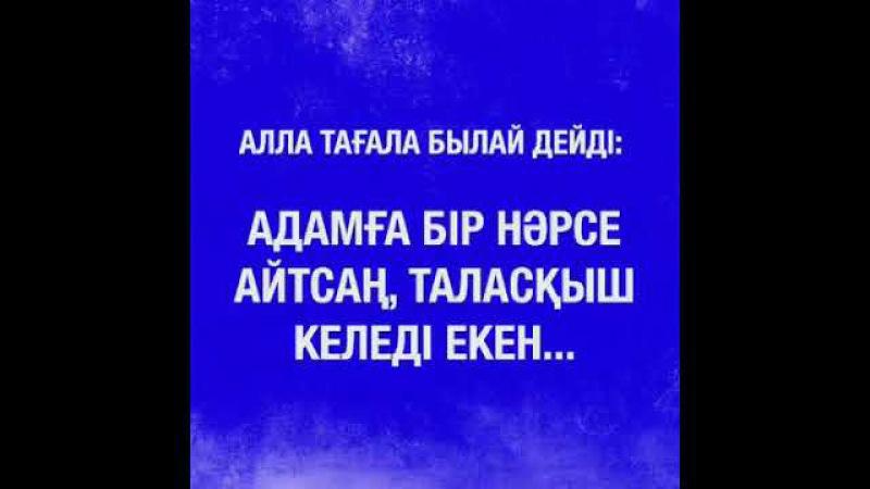 Адамға бір нəрсе айтсаң,таласқыш келеді екен/Ерлан Ақатаев