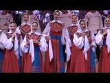 Государственный академический русский народный хор России им. М.Е.Пятницкого