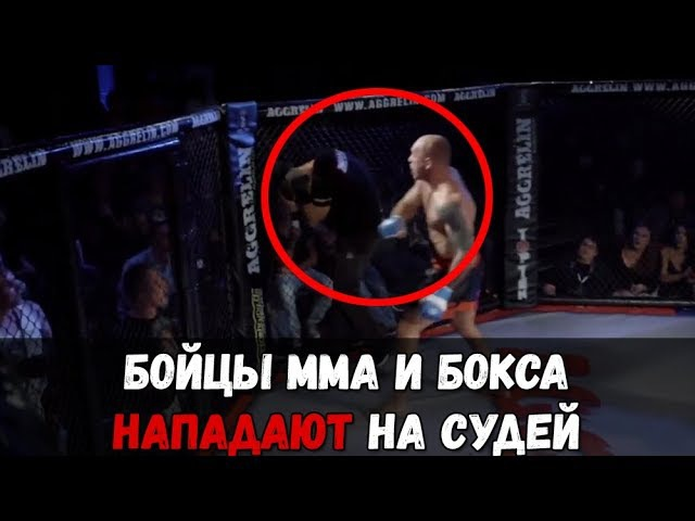 Бойцы MMA и бокса нападают на судей ,jqws mma b ,jrcf yfgflf.n yf celtq