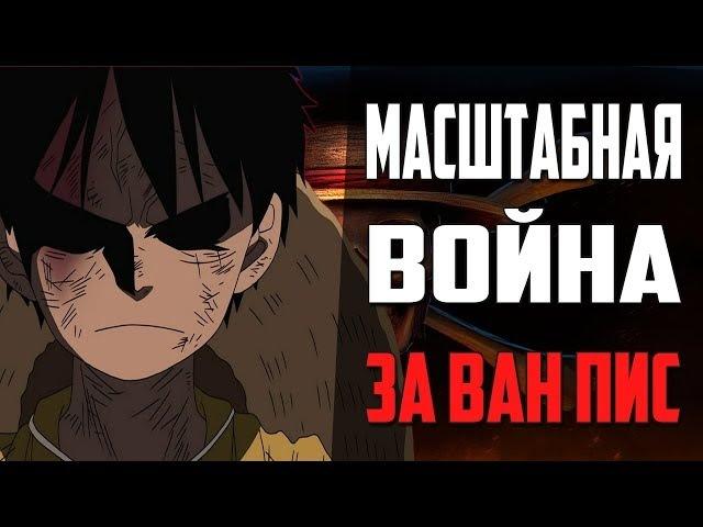 Битва за Ван Пис | Как должна закончится манга и аниме | One Piece | Ван Пис
