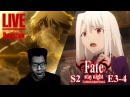 [Vezaks: реакция ] Лучший эпизод so far! Fate/SN UBW - 2 сезон 3-4 серии *redirect*