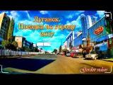 Луганск Поездка по городу 2017