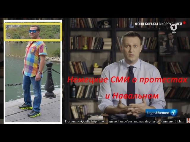 Немецкие СМИ о Навальном и протестах в России Голос Германии