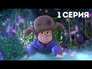 Забавные медвежата / Boonie Cubs  •  Сезон 1 •  Эпизод 1 - Дивный новый мир