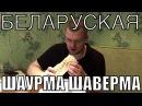 Первый раз пробую Шаурму Шаурма в Беларуси