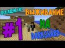 Прохождение карт Minecraft | Выживание на DARKSHARD | Пс за нами шпионят УгУ