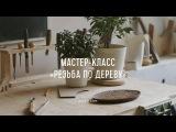 Мастер-класс «Резьба по дереву» vfcnth-rkfcc «htpm,f gj lthtde»