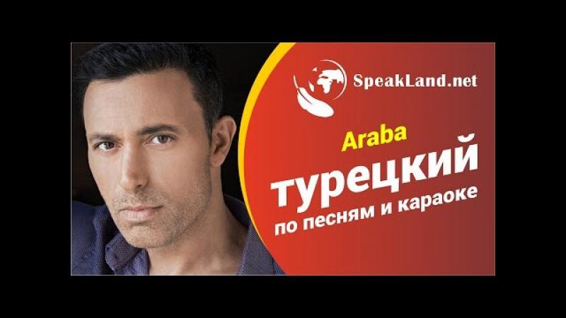 Турецкий по песнямкараоке Mustafa Sandal «Araba» (обновленный вариант)