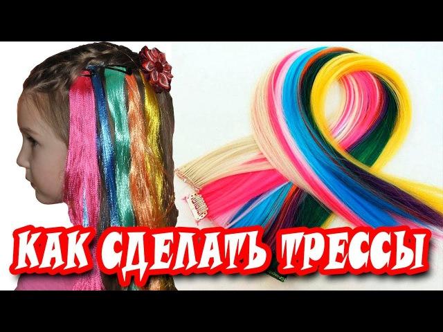 Как сделать ТРЕССЫ ДОМА ЗА 10 МИНУТ / Цветные Трессы на волосы / Трессы на заколках