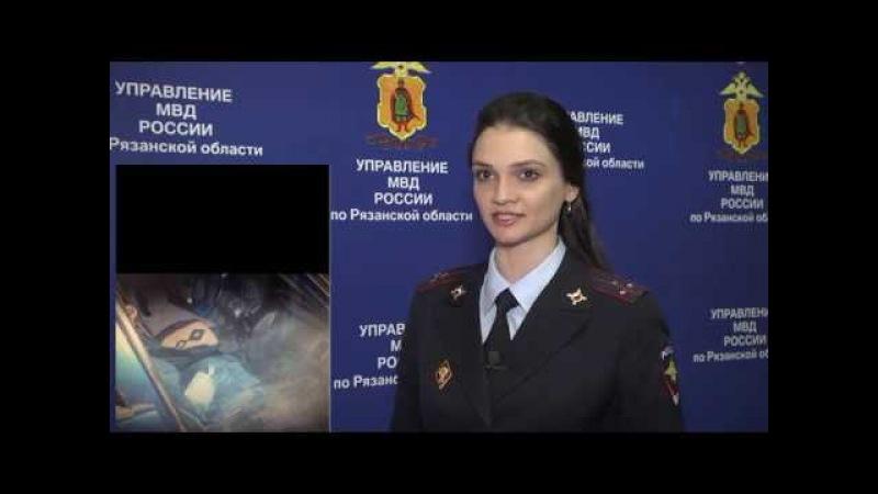 Задержание рязанскими полицейскими межрегионального наркокурьера и его сообщника