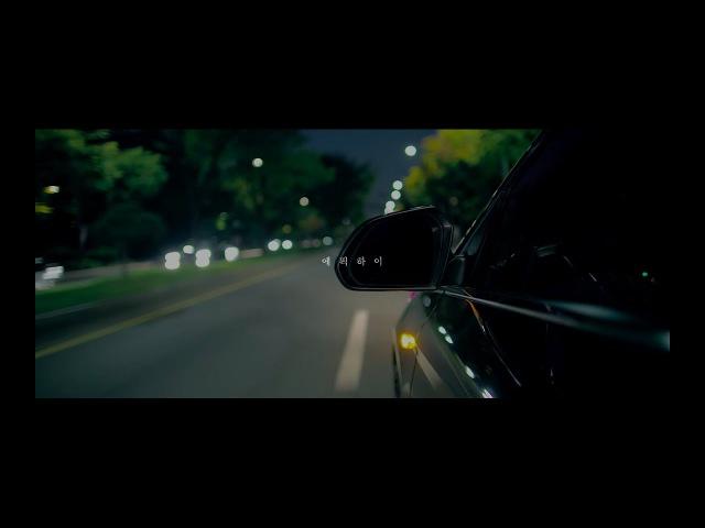 EPIK HIGH (에픽하이) - '빈차 (HOME IS FAR AWAY)' (feat. 오혁 of HYUKOH) OFFICIAL M/V
