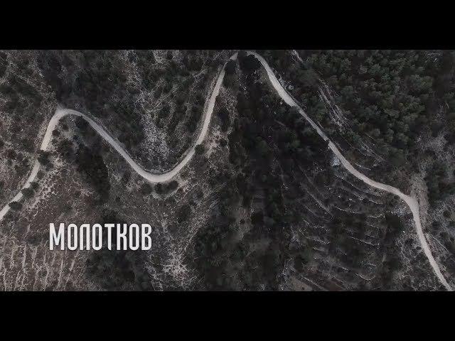фильм МОЛОТКОВ MOLOTKOV (Кипр, 2017) триллер, арт-хаус
