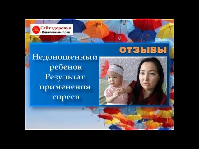 Недоношенный ребенок. Результат применения спреев. 7-987-478-19-64AliveMax! ОТЗЫВЫ! РЕЗУ ...