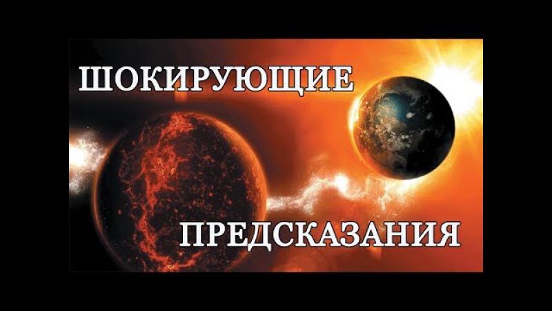 Шокирующие Предсказания Ванги на 2017-2018 года! Когда Наступит Конец Света?!