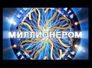 Все заставки Кто хочет стать миллионером 1999-2017