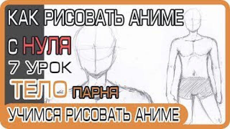 Как нарисовать аниме Тело, Торс, Туловище Парня   Как рисовать аниме с нуля 7