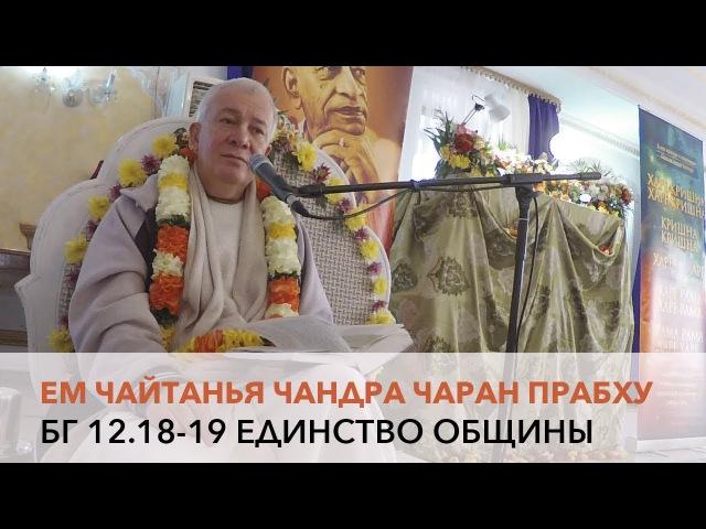 Чайтанья Чандра Чаран Прабху - БГ 12.18-19 Единство общины [3] (Алматы 2017)