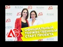 GRAND OPENING проекта ACT GET JEWELRY