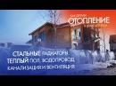 Готовый проект отопления дома из клеенного бруса 600 м2. КП Княжье озеро